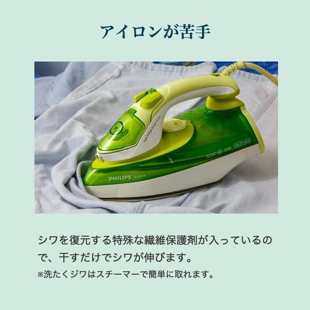 アイロンが苦手 シワを復元する特殊な繊維保護剤が入っているので、干すだけでシワが伸びます。 ※洗たくジワはスチーマーで簡単に取れます。