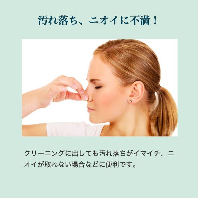 汚れ落ち、ニオイに不満!クリーニングに出しても汚れ落ちがイマイチ、ニオイが取れない場合などに便利です。