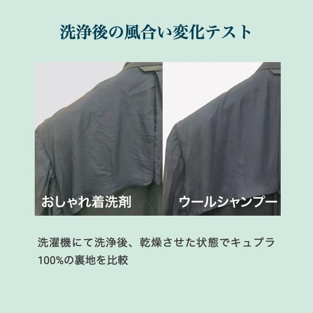 洗浄後の風合い変化テスト 洗濯機にて洗浄後、乾燥させた状態でキュプラ100%の裏地を比較