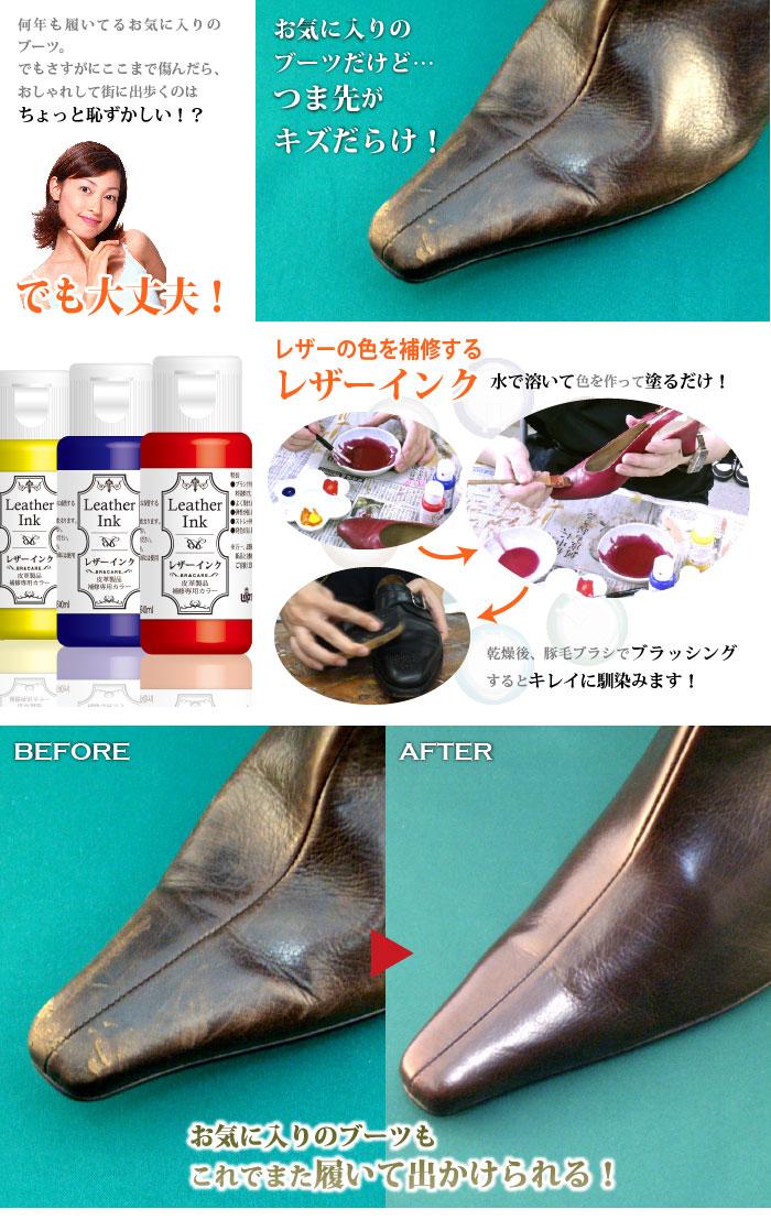 お気に入りのブーツ、つま先が傷だらけ!でも大丈夫!レザーの色を補修するレザーインクなら、水に溶いて筆で塗るだけ!これでまた履いて出かけられる!