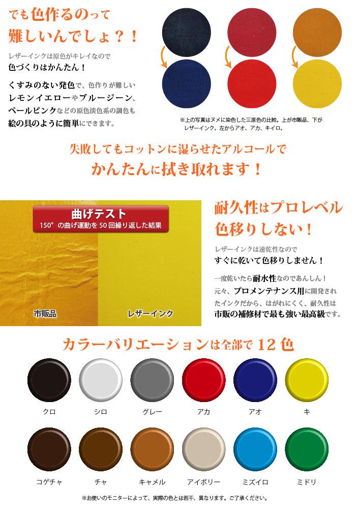 レザーインクは原色がキレイなので色づくりはかんたん!失敗してもコットンに湿らせたアルコールでかんたんに拭き取れます!耐久性はプロレベル!一度乾いたら耐水性です。