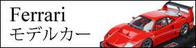 フェラーリ モデルカー ミニカー