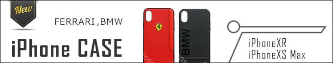フェラーリ、BMWのiPhoneケース