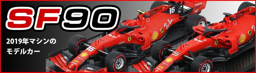 フェラーリF1マシン モデルカー SF90 2019年