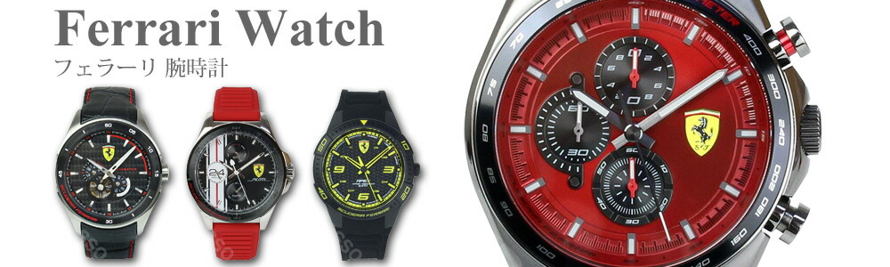 多彩なデザインで腕元を飾る フェラーリ腕時計