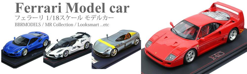 全長20cm超の大迫力&精密モデルカー