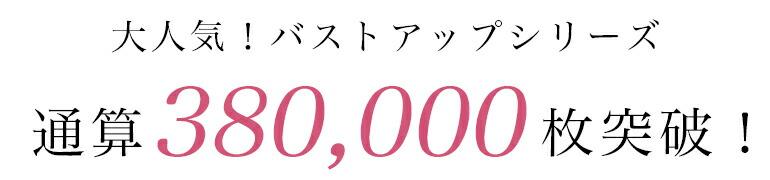 累計60万本