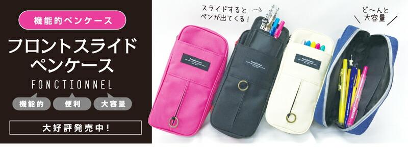 フロントスライドペンケース筆箱ファンクショナルシリーズ機能的ペンケース