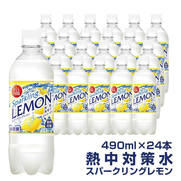 スパークリングレモン 490ml×24本