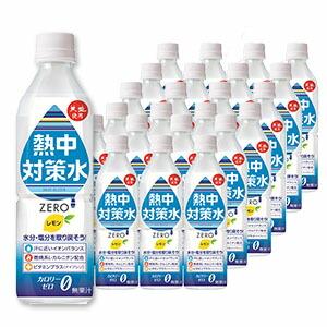 熱中対策水 レモン味 500ml 24本入り