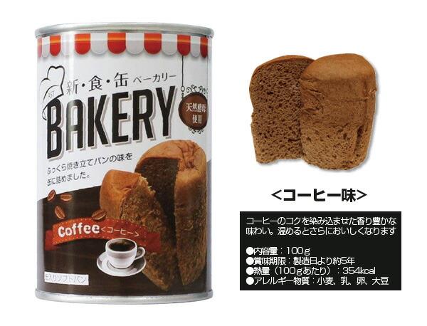 缶入りソフトパン