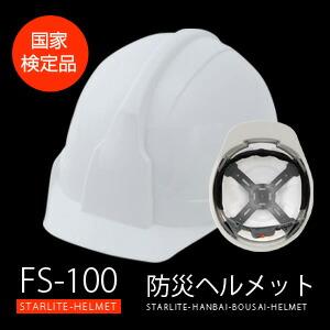FS-100ヘルメット