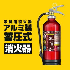 消火器MEA10A