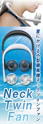 Neck Twin Fan(ネックツインファン)