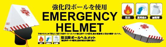 段ボールヘルメット
