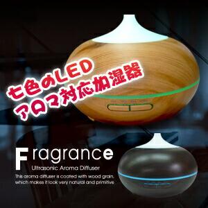 アロマLEDディフューザー Fragrance