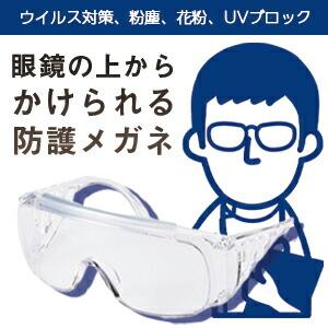 防護メガネ338