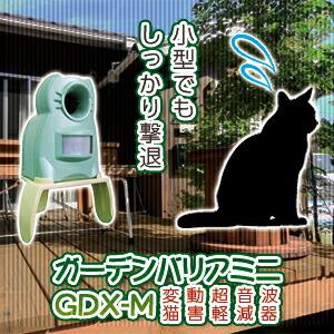 ガーデンバリアミニGDX-M