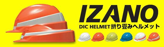 ヘルメットizano