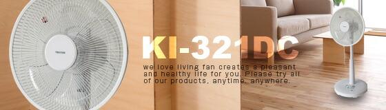 扇風機KI-321DC