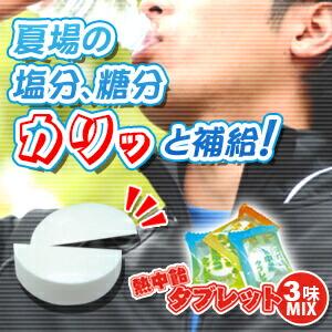 熱中飴タブレット3味ミックス