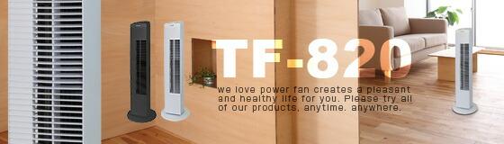 扇風機TF-820