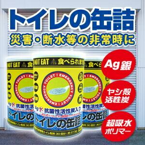 トイレの缶詰 (30回分)粉末タイプ
