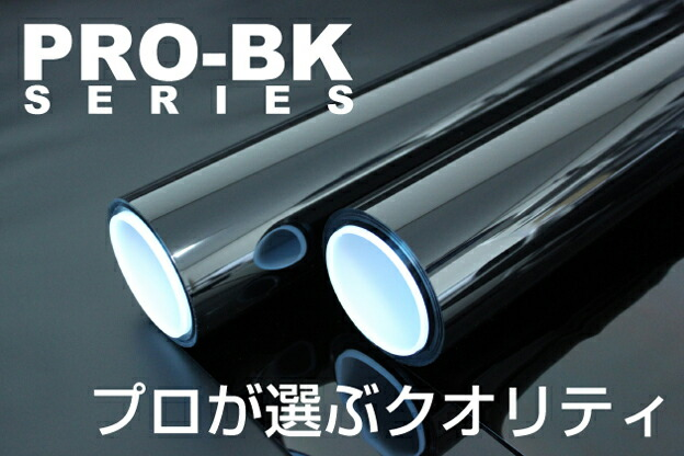 PRO-BKシリーズ プロが選ぶクオリティ