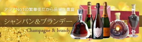 シャンパン&ブランデー