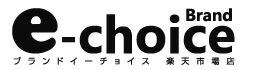 Brand e-choice ブランドイーチョイス楽天市場店