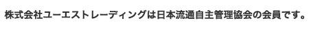 株式会社ユーエストレーディングは日本流通自主管理協会の会員です