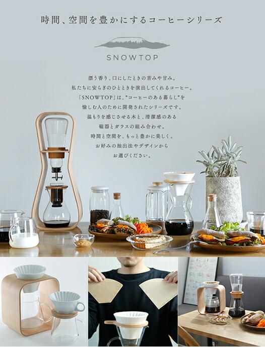 時間、空間を豊かにするコーヒーシリーズ