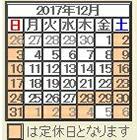 カレンダー1712