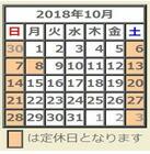 カレンダー1810
