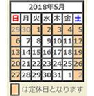 カレンダー1805