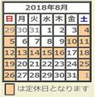 カレンダー1808