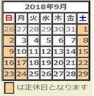 カレンダー1809