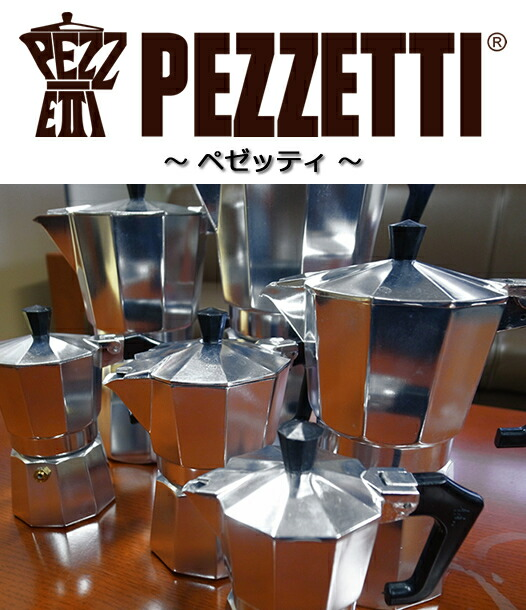 PEZZETTI ペゼッティ 直火式エスプレッソメーカー