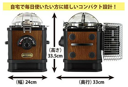 OTTIMO オッティモ コーヒービーンロースター J-150CR