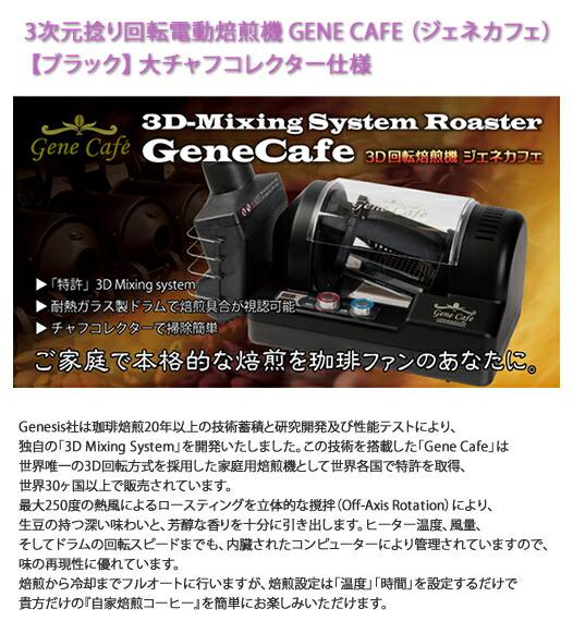 3次元捻り回転電動焙煎機 GENE CAFE (ジェネカフェ) 【ブラック】 大チャフコレクター仕様 Genesis社は珈琲焙煎20年以上の技術蓄積と研究開発及び性能テストにより、 独自の「3D Mixing System」を開発いたしました。この技術を搭載した「Gene Cafe」は 世界唯一の3D回転方式を採用した家庭用焙煎機として世界各国で特許を取得、 世界30ヶ国以上で販売されています。 最大250度の熱風によるロースティングを立体的な撹拌(Off-Axis Rotation)により、 生豆の持つ深い味わいと、芳醇な香りを十分に引き出します。ヒーター温度、風量、 そしてドラムの回転スピードまでも、内臓されたコンピューターにより管理されていますので、 味の再現性に優れています。 焙煎から冷却までフルオートに行いますが、焙煎設定は「温度」「時間」を設定するだけで 貴方だけの『自家焙煎コーヒー』を簡単にお楽しみいただけます。