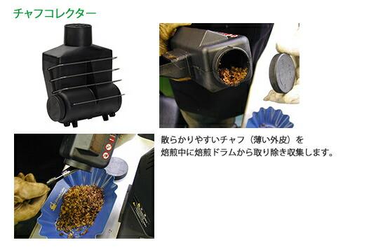 チャフコレクター 散らかりやすいチャフ(薄い外皮)を 焙煎中に焙煎ドラムから取り除き収集します。