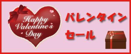 バレンタインセール