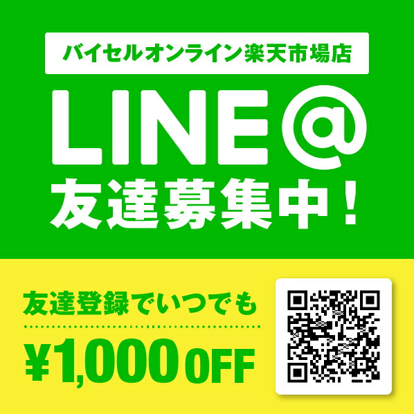 line@ ¥1000offクーポンプレゼント!