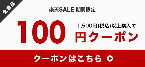 「100円」クーポンをゲットする