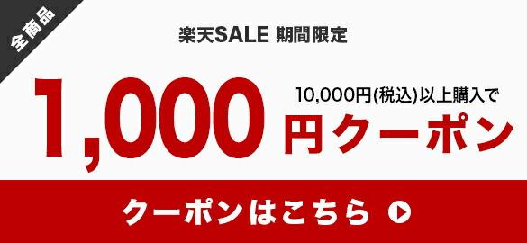 「1,000円」クーポンをゲットする