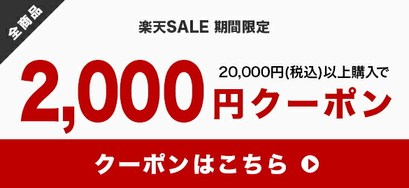 「2,000円」クーポンをゲットする