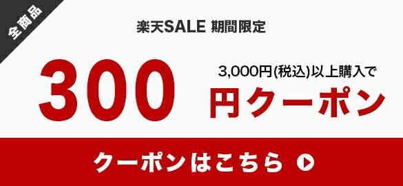 「300円」クーポンをゲットする