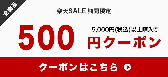 「500円」クーポンをゲットする