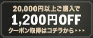 最大3.5万円OFFクーポンプレゼント 1,200