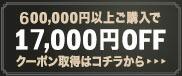 最大3.5万円OFFクーポンプレゼント 17,000